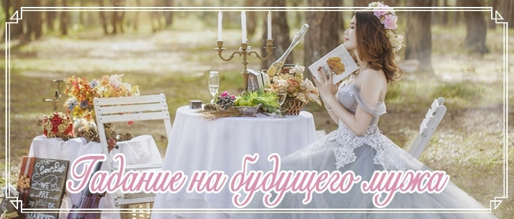 Гадание таро брак таро на будущее бесплатно