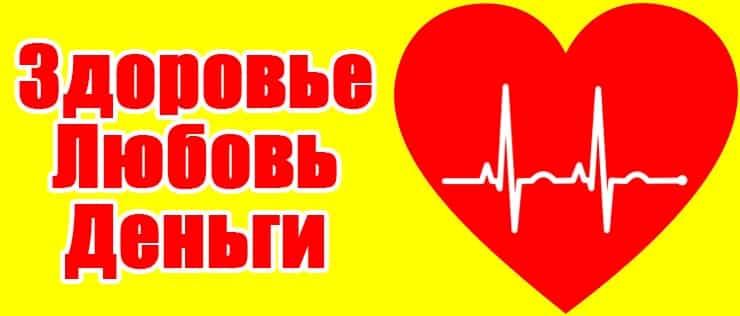 Гадании на здоровье, любовь, деньги
