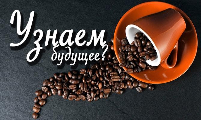 Зерна кофе в кружке на столе