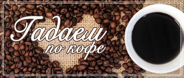 Как правильно гадать по кофе