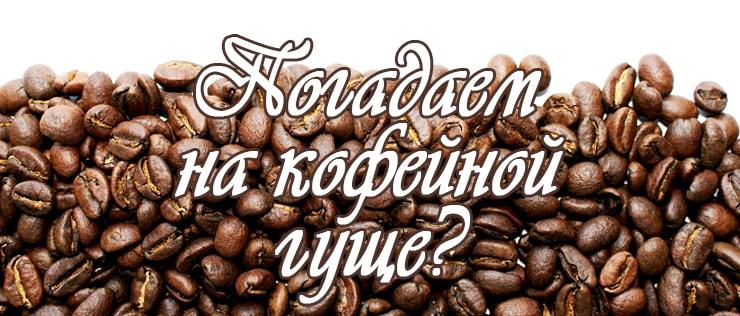 Буквы на кофейной гуще