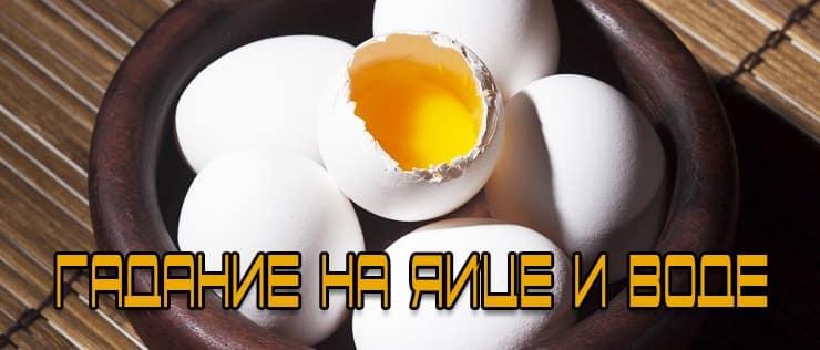 Гадание на яйце и воде