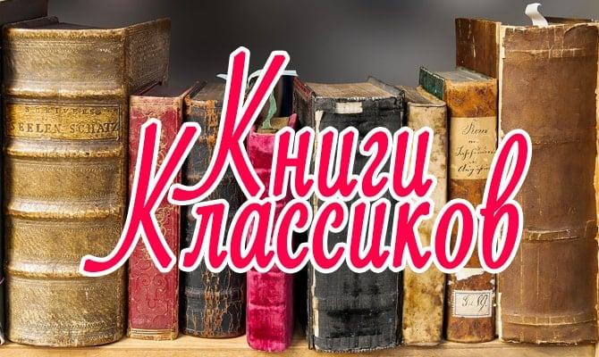 Книги классиков