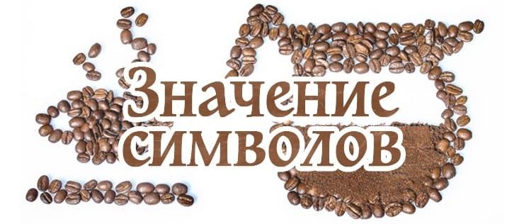 Кофейные зерна и кофе