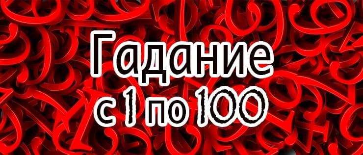 Гадание с 1 по 100