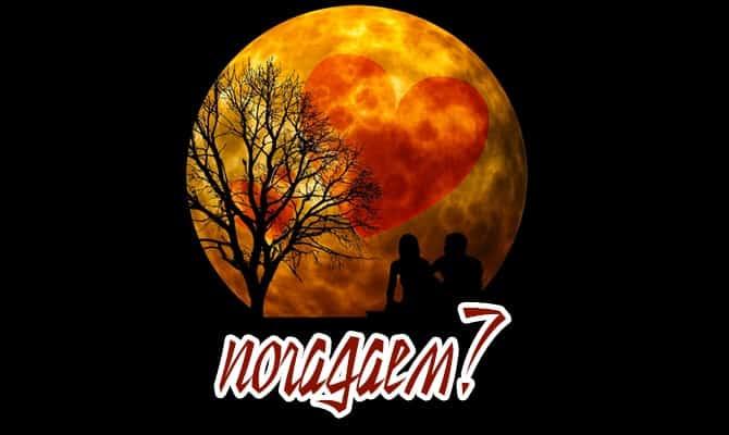 Луна и влюбленные