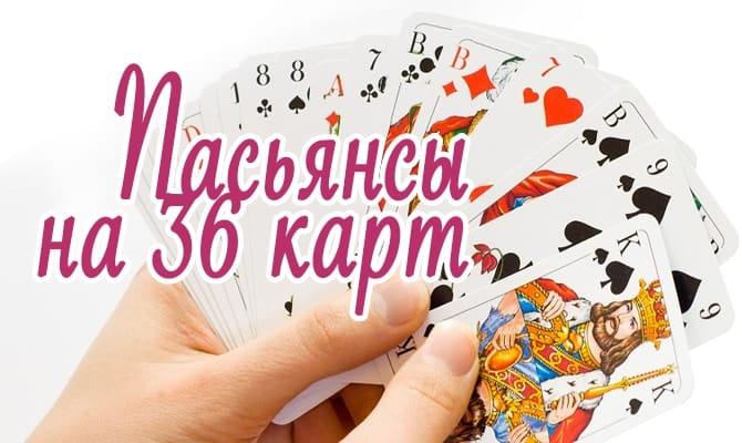 36 карт