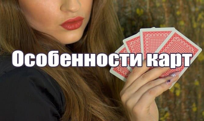 Девушка с картами в руке