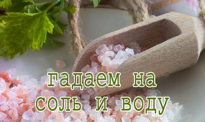 Гадание с солью и водой на суженого