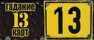 Цифра 13